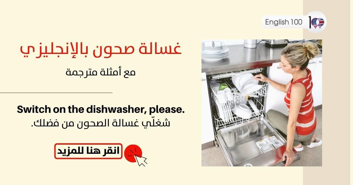 غسالة صحون بالانجليزي مع أمثلة Dishwasher in English with examples