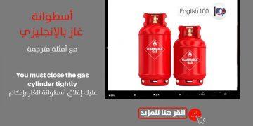 اسطوانة غاز بالانجليزي مع أمثلة Gas cylinder in English with examples