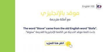 موقد بالانجليزي مع أمثلة Stove in English with examples