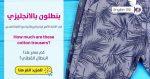 بنطلون بالانجليزي مع أمثلة Trousers in English with Examples