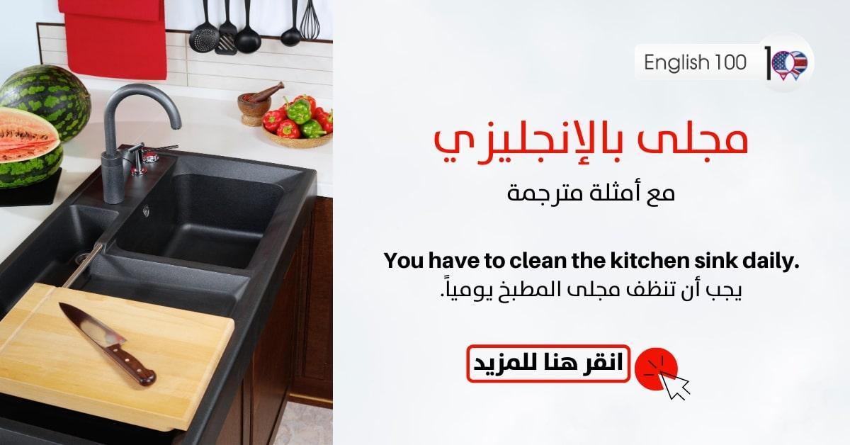 مجلى بالانجليزي مع أمثلة kitchen sink in English with examples