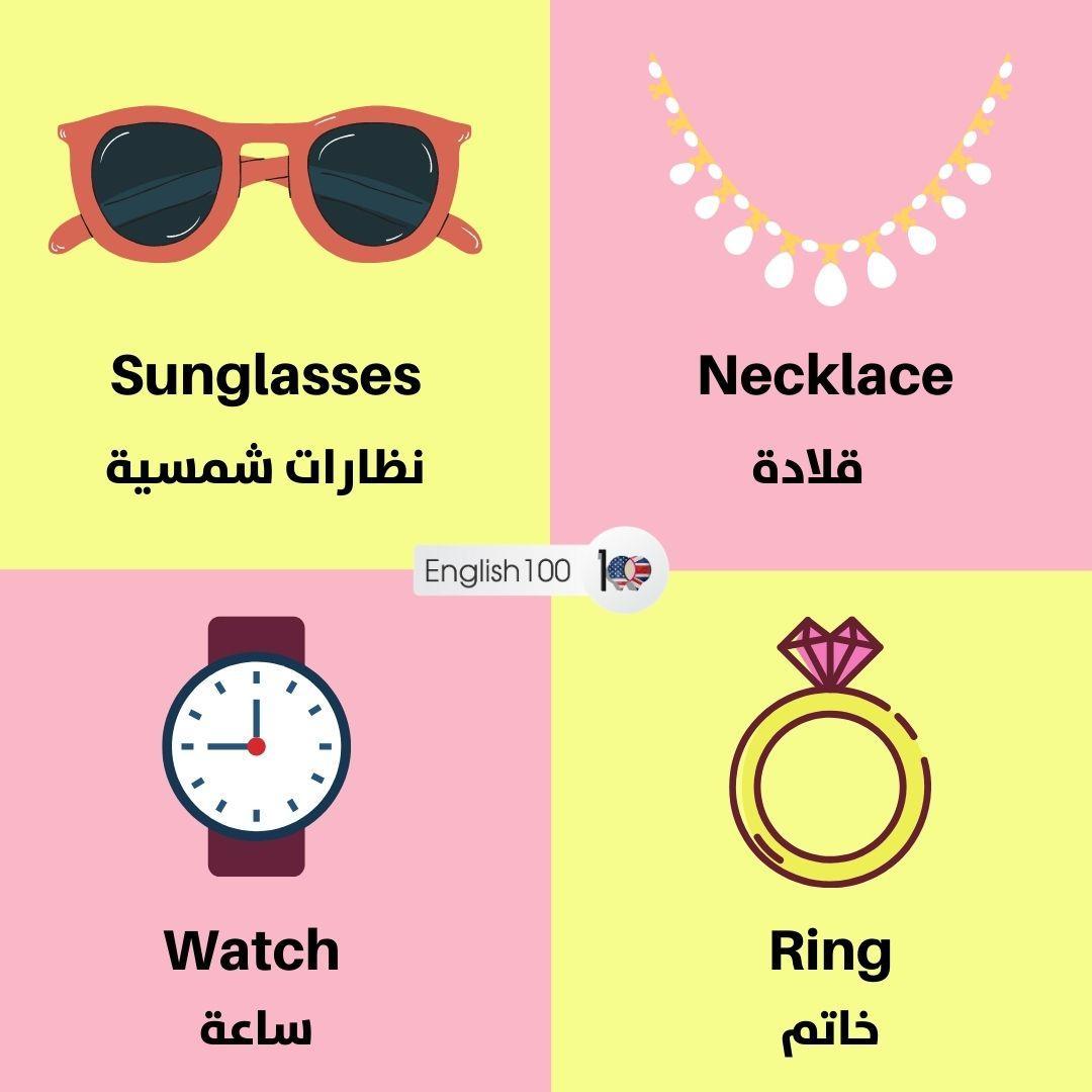 اكسسوارات بالانجليزي Accessories in English