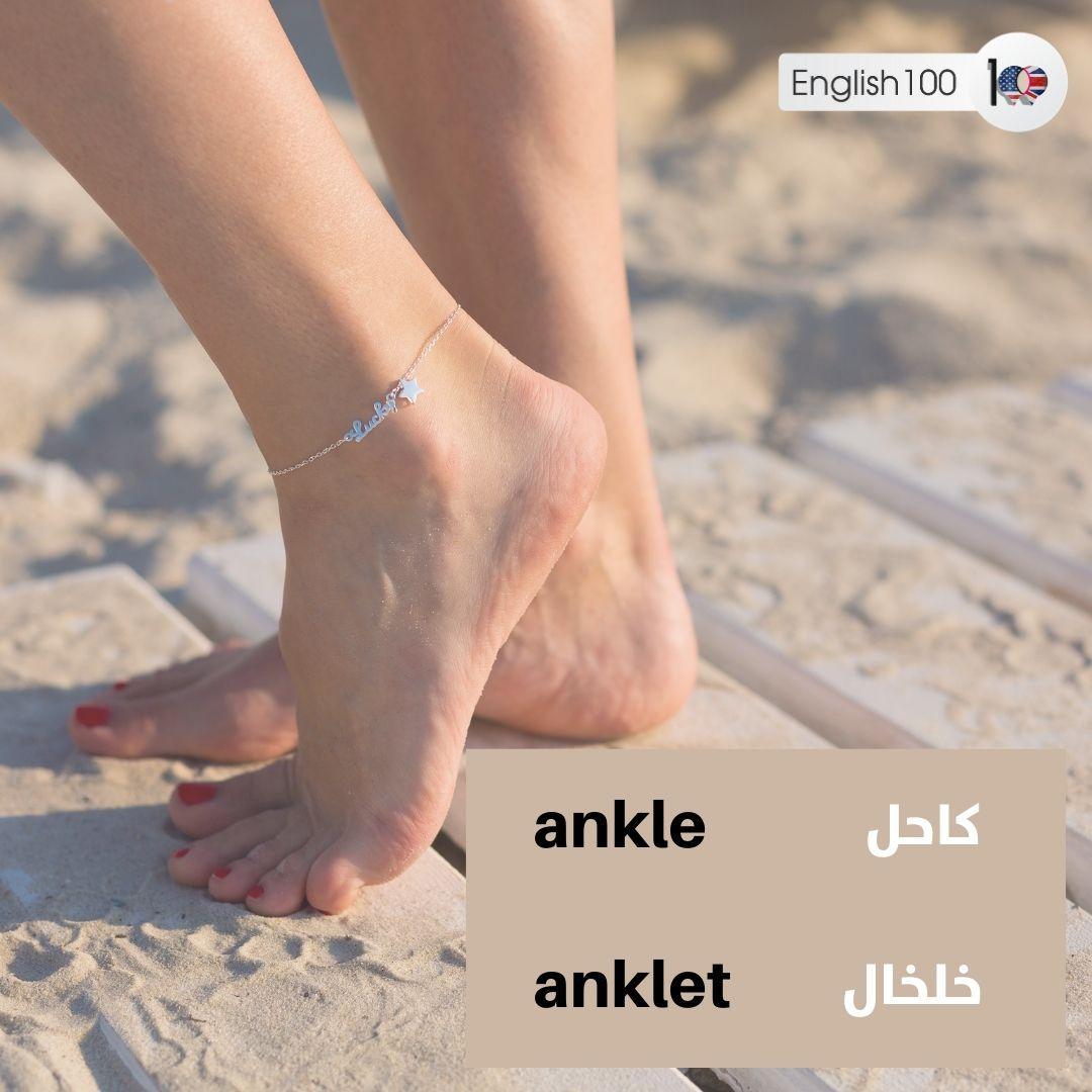خلخال بالانجليزي Anklet in English