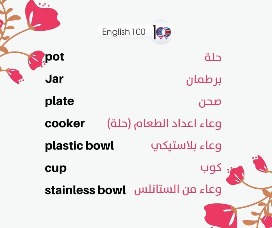 وعاء بالانجليزي Bowl in English