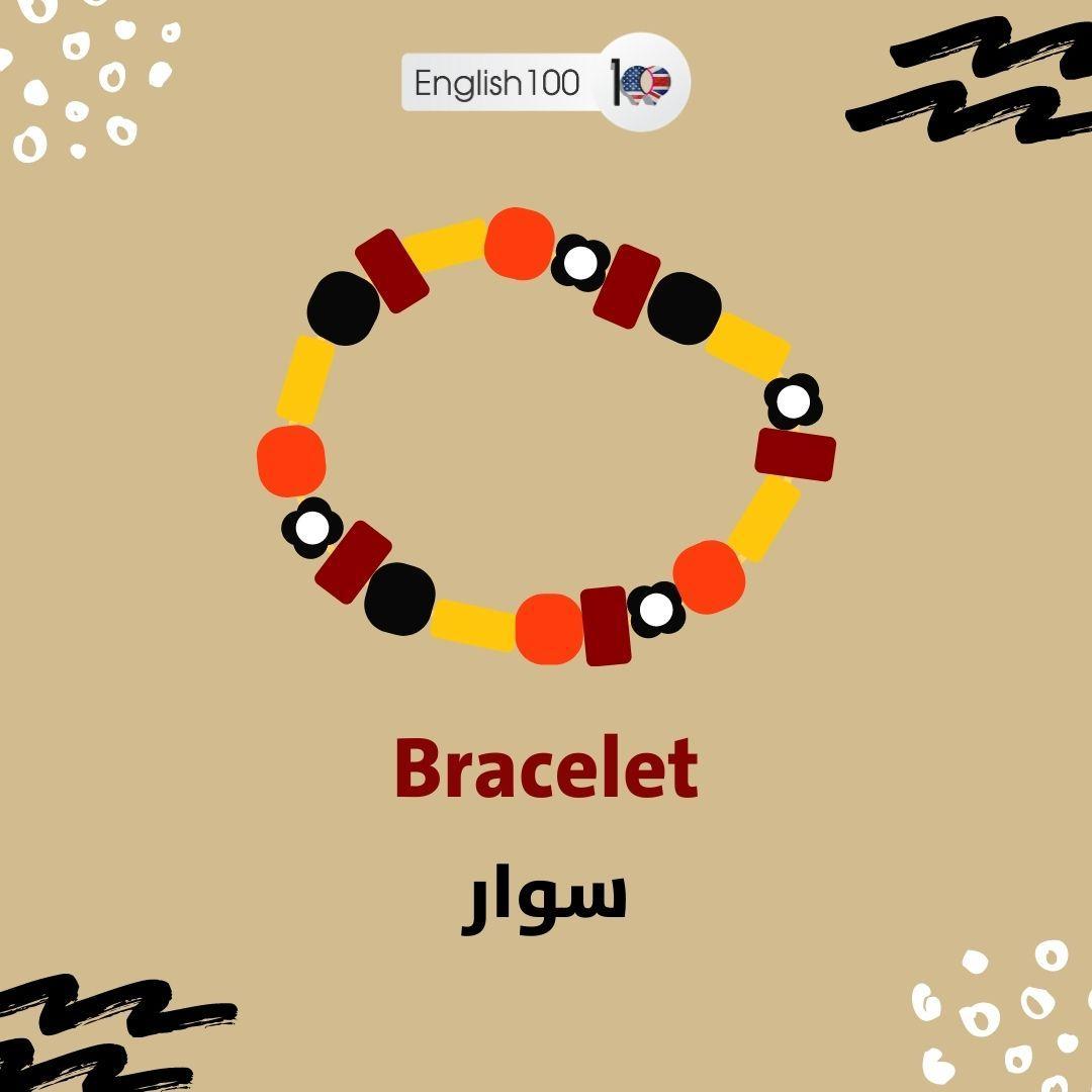 اساور بالانجليزي Bracelets in English
