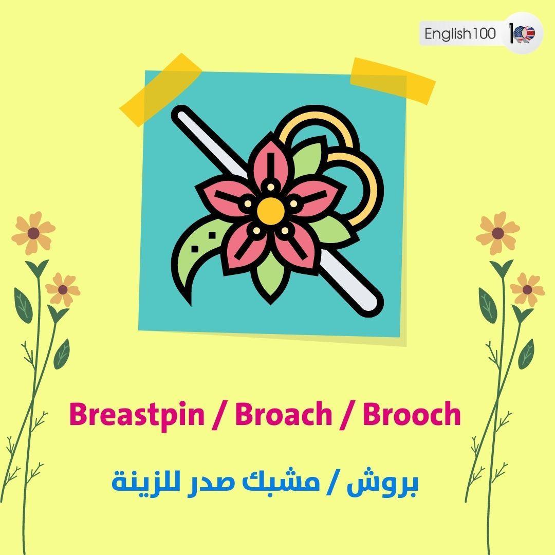 بروش بالانجليزي Brooch in English