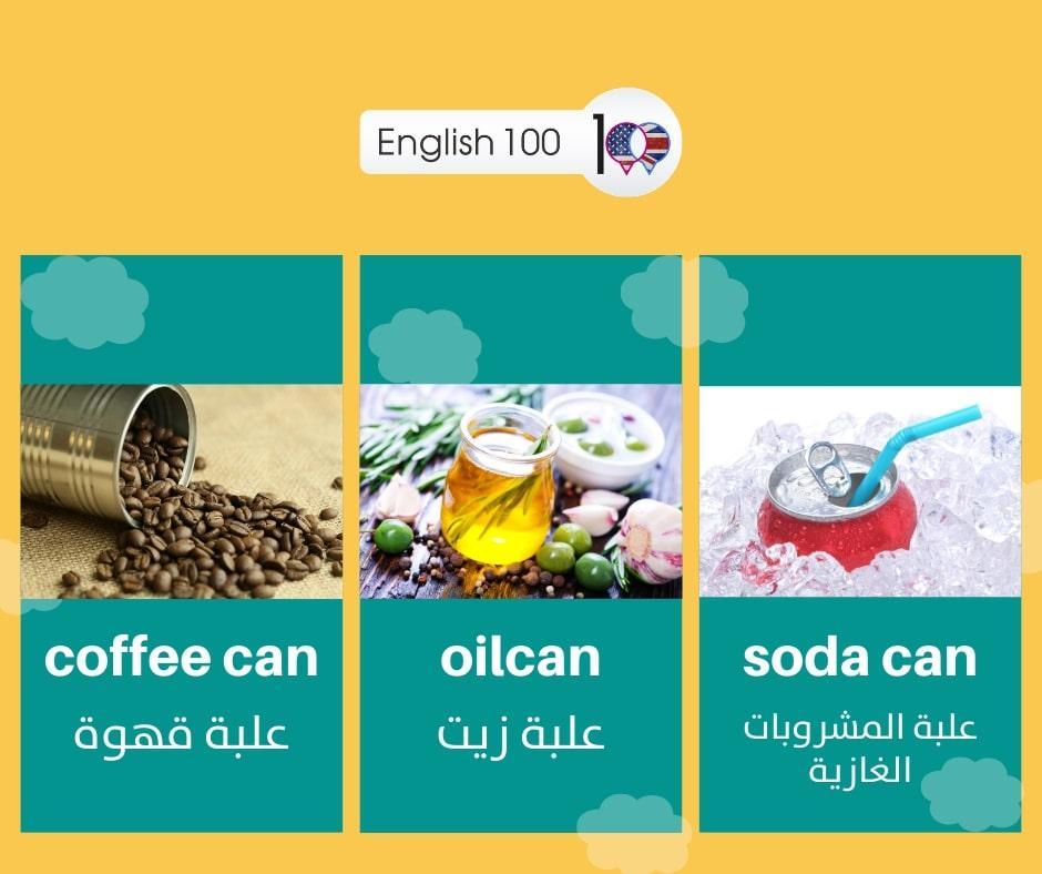 علبة بالانجليزي Can in English