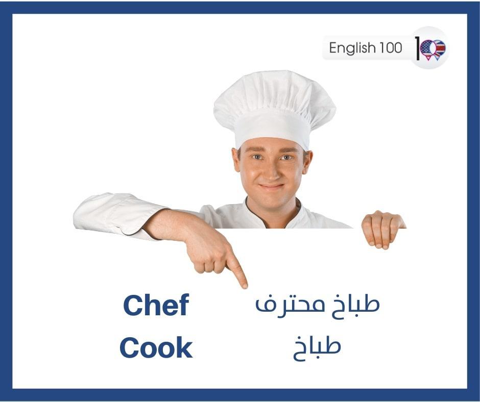 طباخ بالانجليزي Chef in English