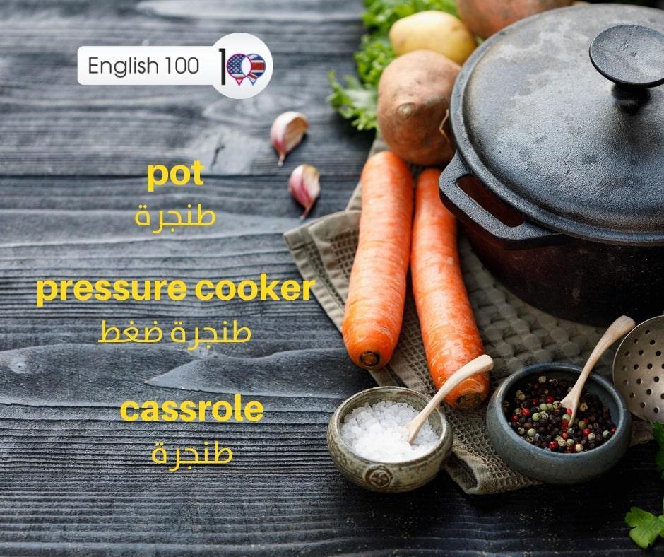 طنجرة بالانجليزي Cooking Pot in English 3
