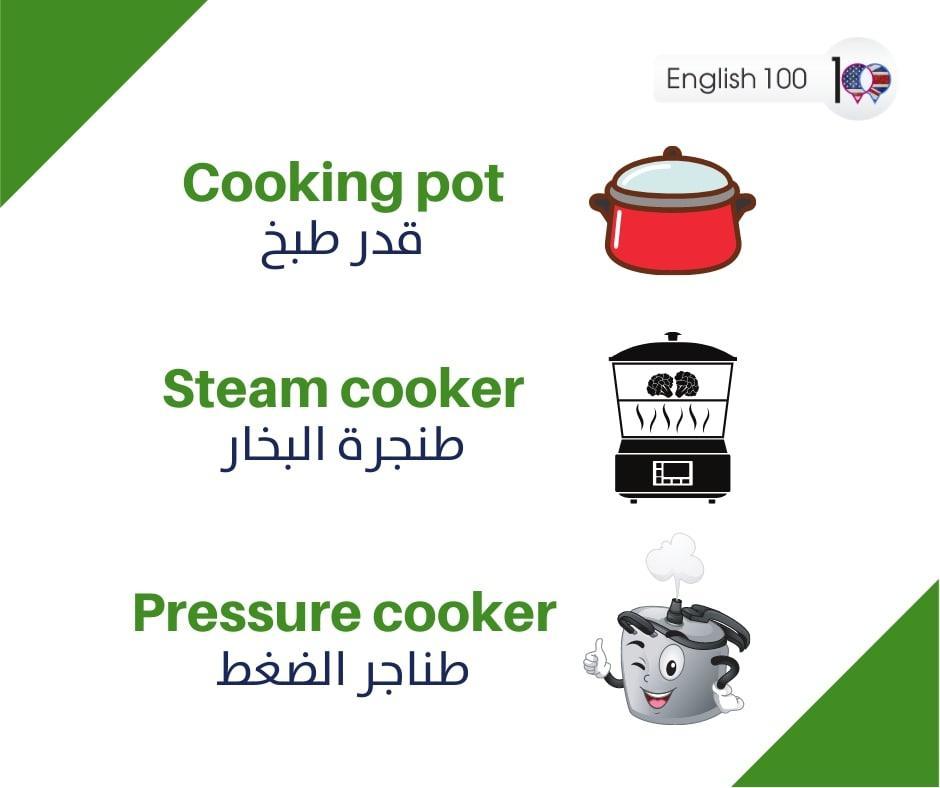 قدر طبخ بالانجليزي Cooking Pot in English
