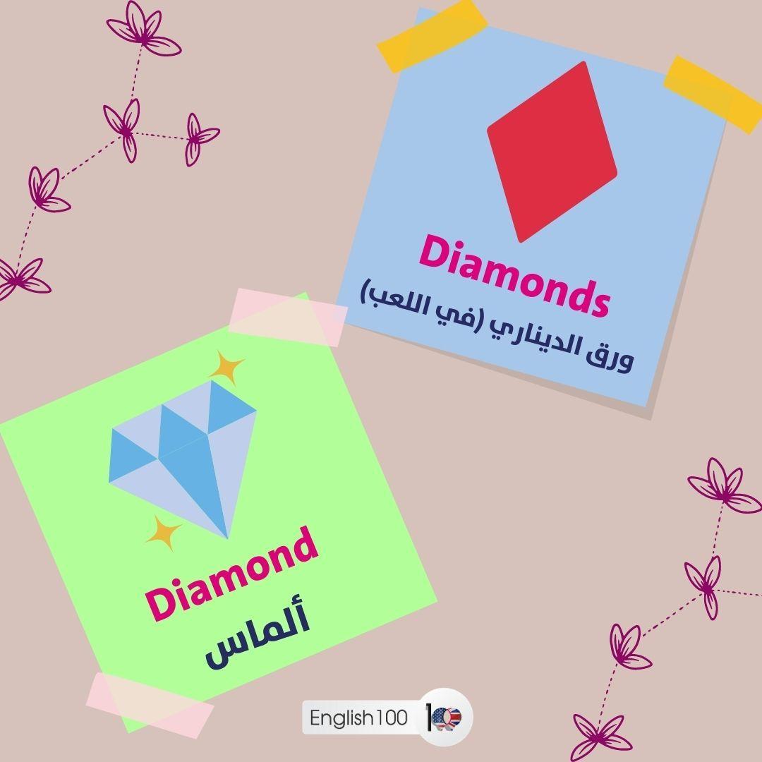 الماس بالانجليزي Diamond in English