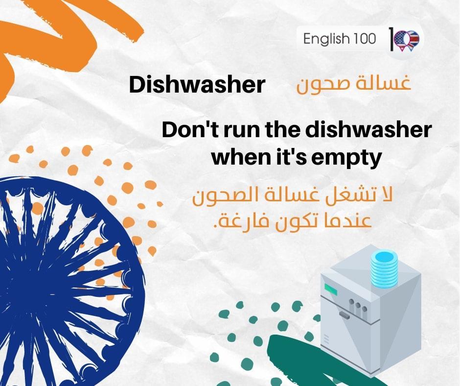 غسالة صحون بالانجليزي Dishwasher in English