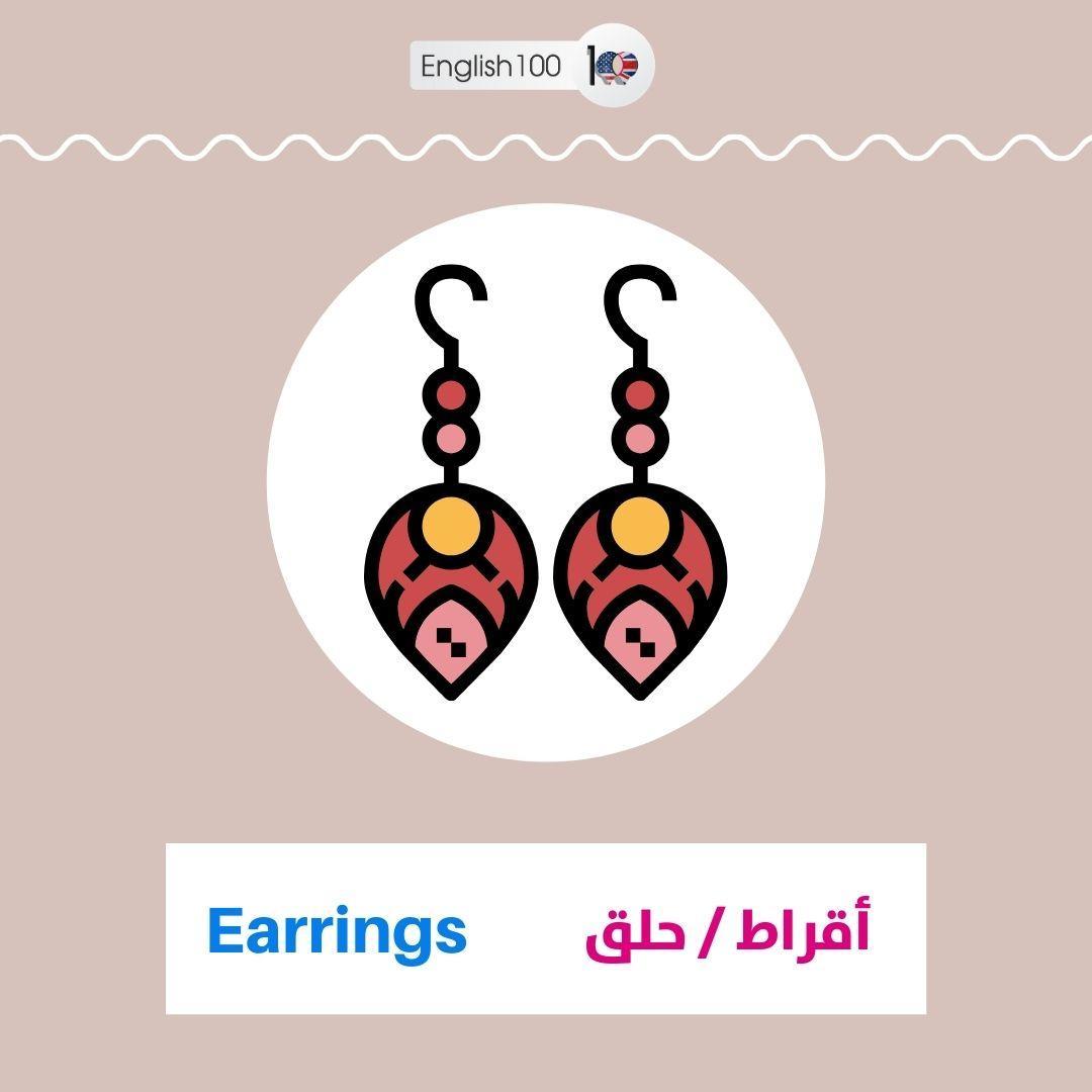 حلق بالانجليزي Earrings in English