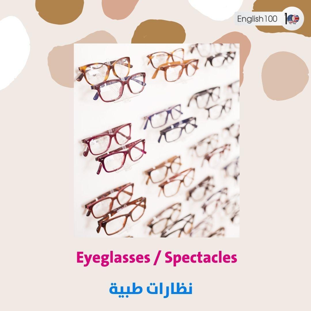 نظارة طبية بالانجليزي Eyeglasses in English