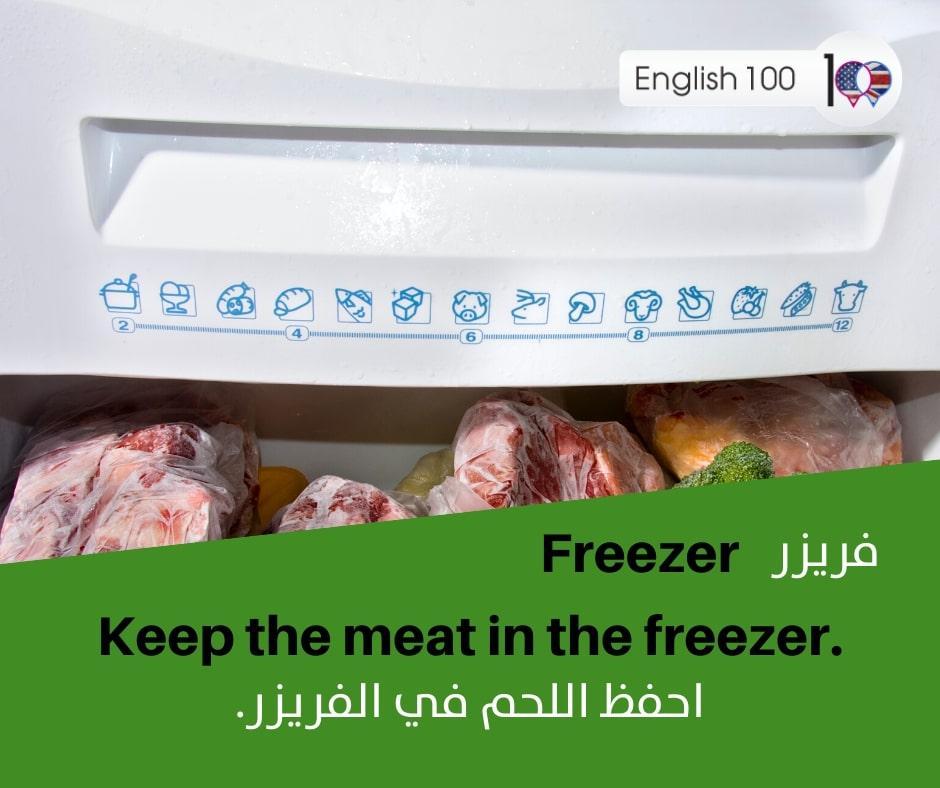 فريزر بالانجليزي Freezer in English