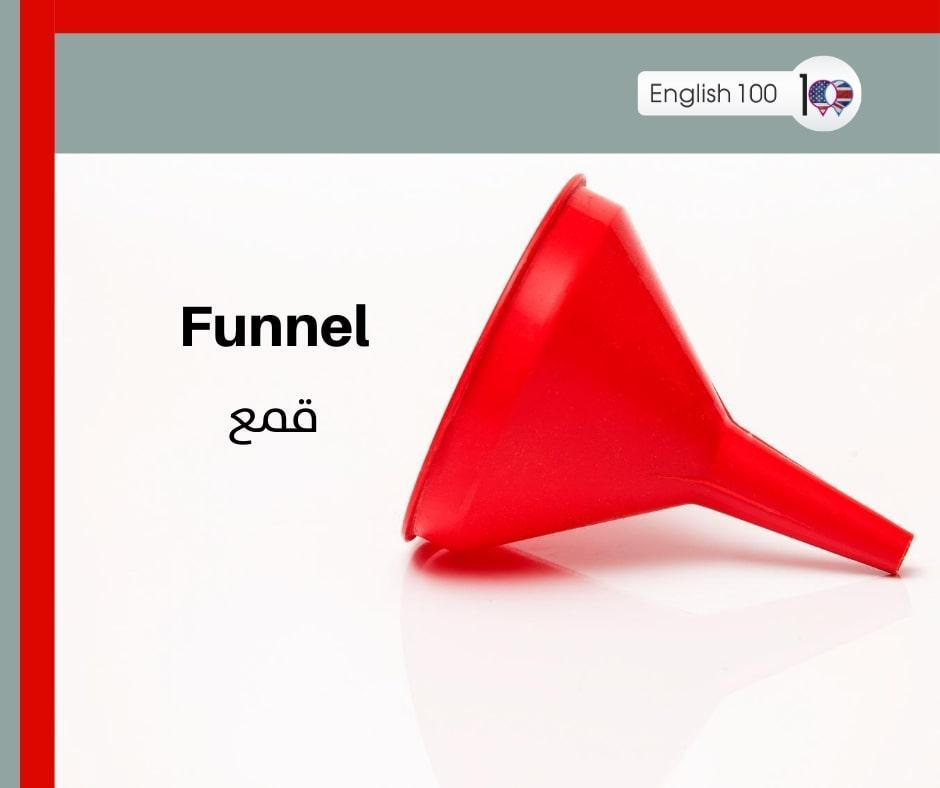 قمع بالانجليزي Funnel in English