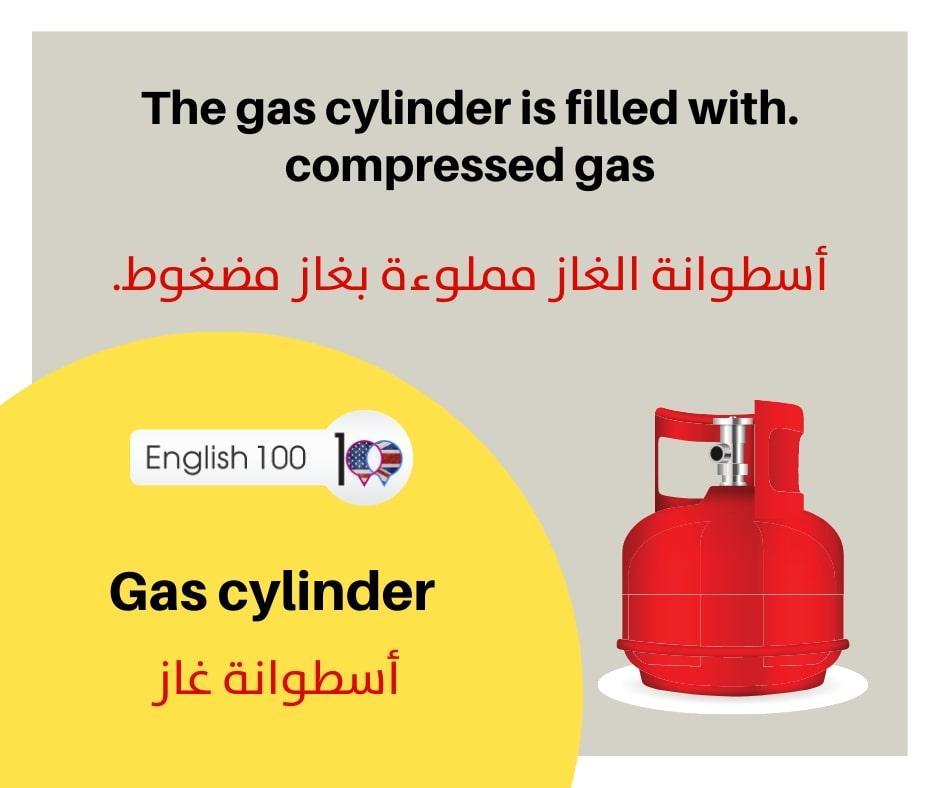 اسطوانة غاز بالانجليزي Gas cylinder in English