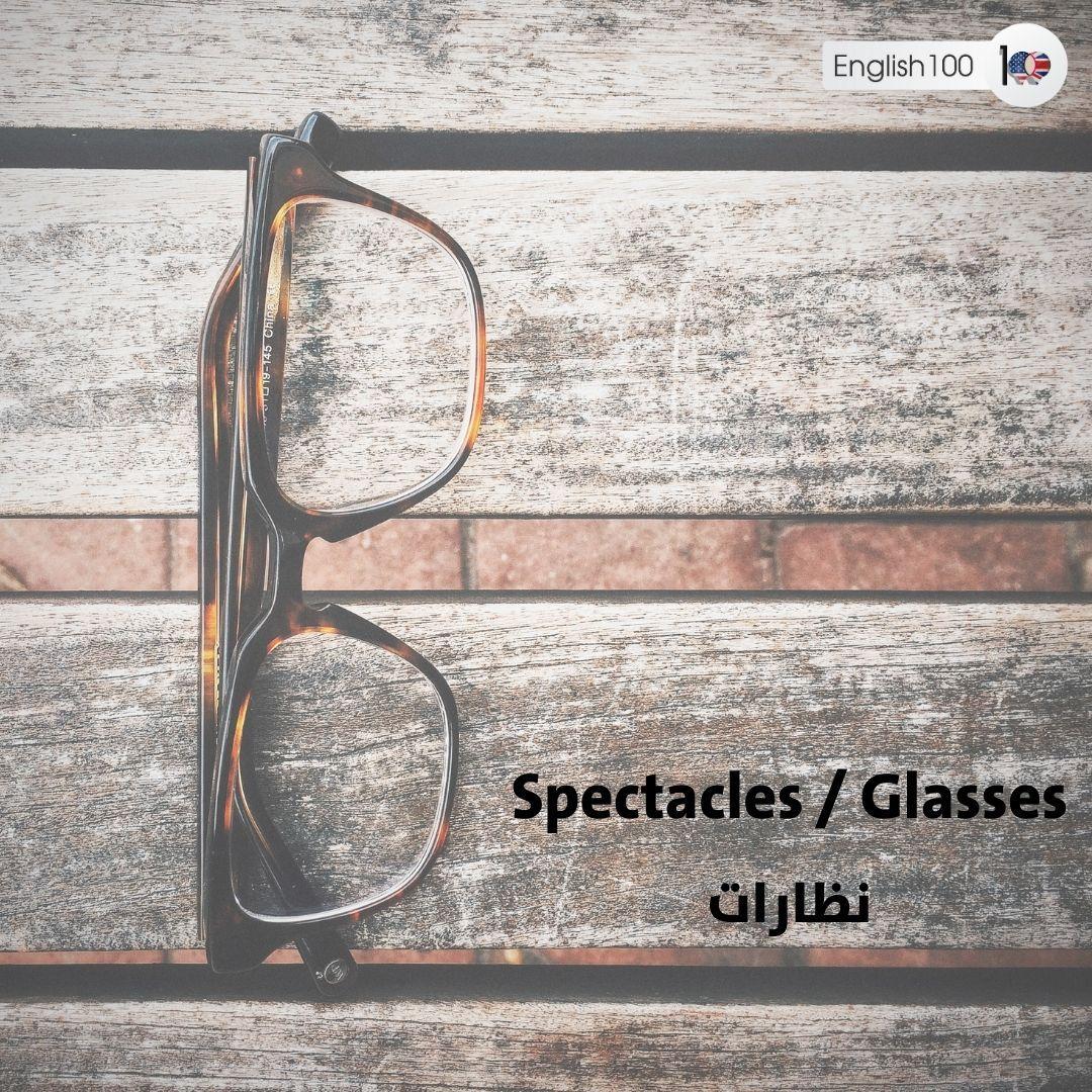 نظارة بالانجليزي Glasses in English