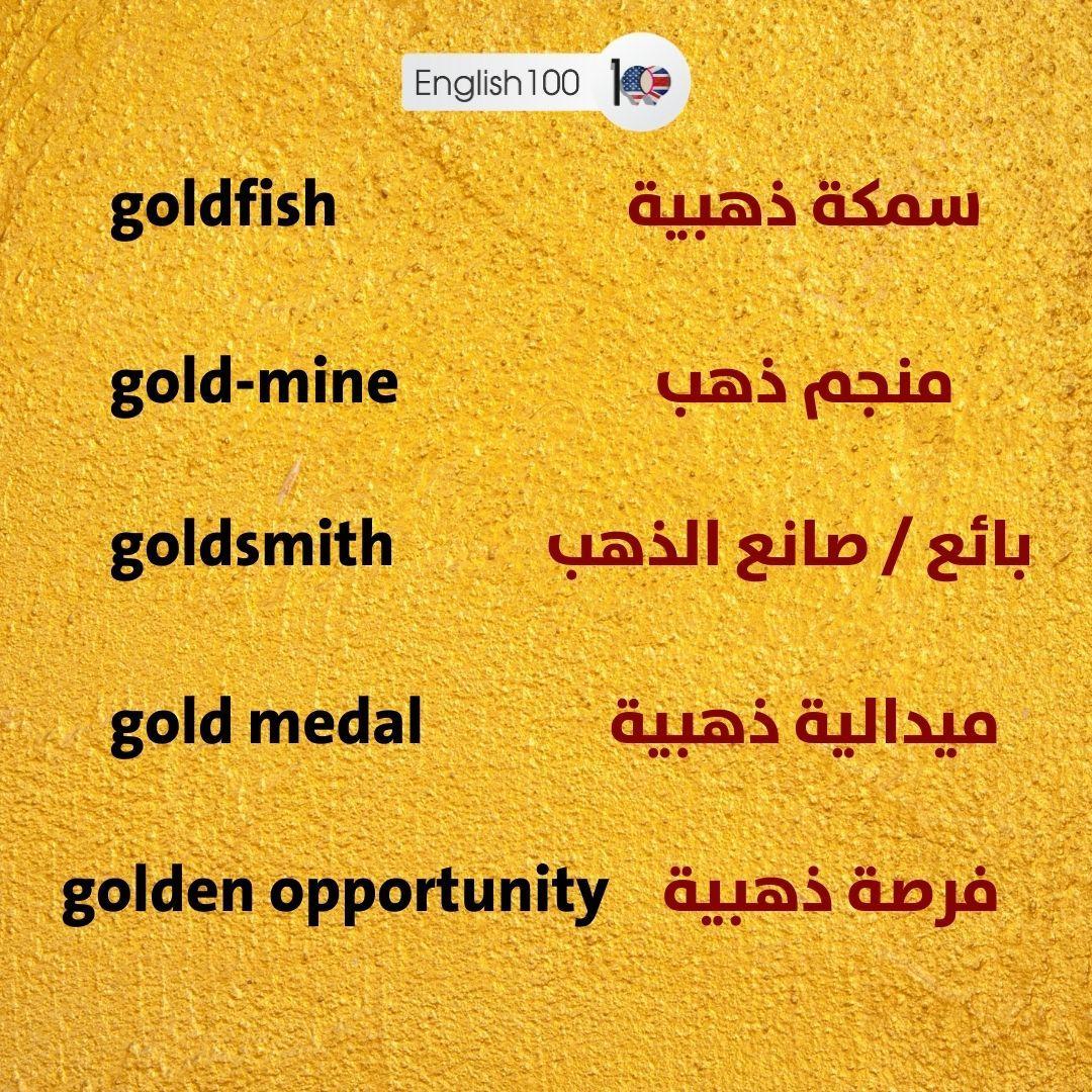 ذهب بالانجليزي Gold in English