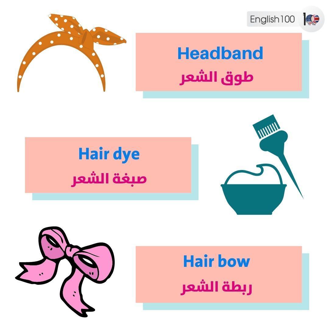 طوق بالانجليزي Headband in English