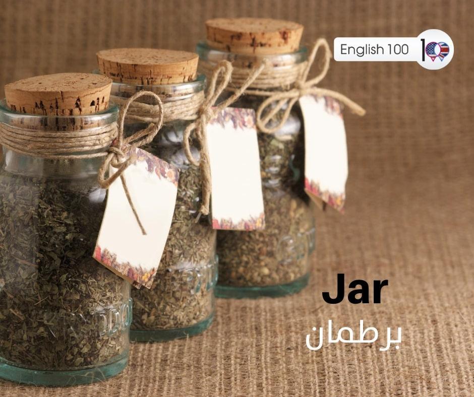 برطمان بالانجليزى Jar in English