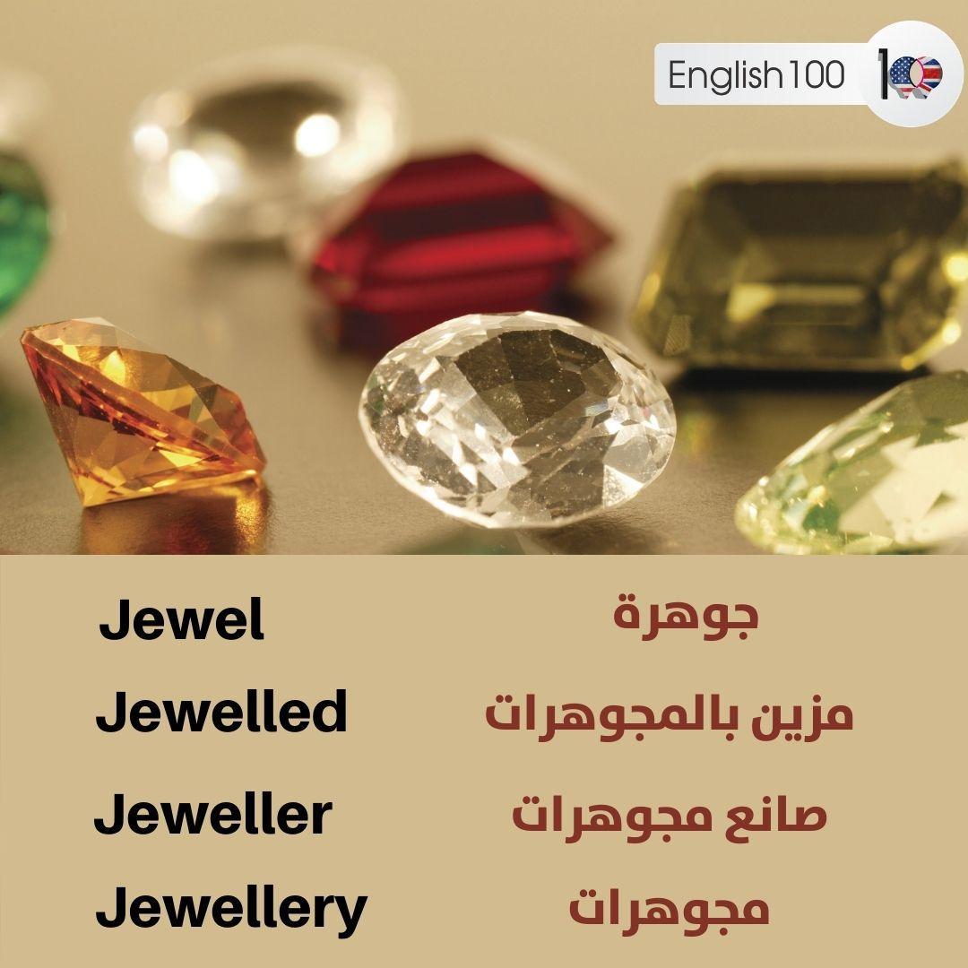 مجوهرات بالانجليزي Jewellery in English