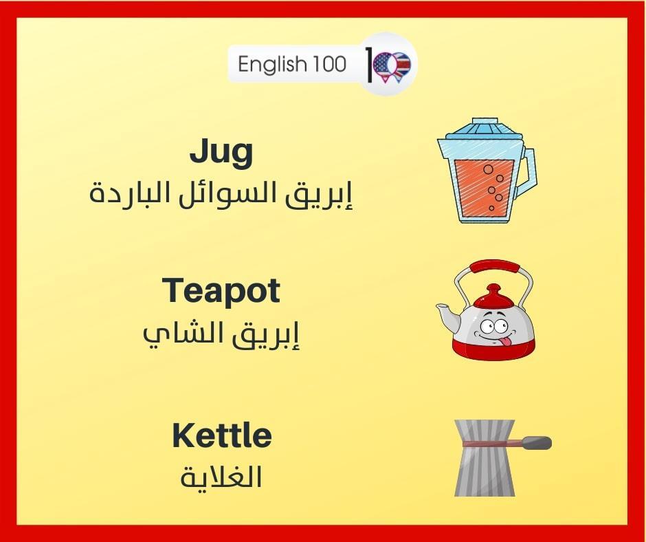 ابريق بالانجليزي الترجمة الصحيحة لكل نوع والاستخدام الأمثل في المحادثة