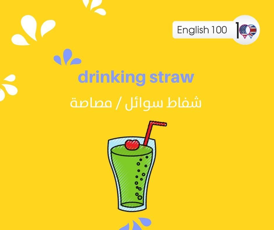 شفاط العصير بالانجليزي Juice Straw in English