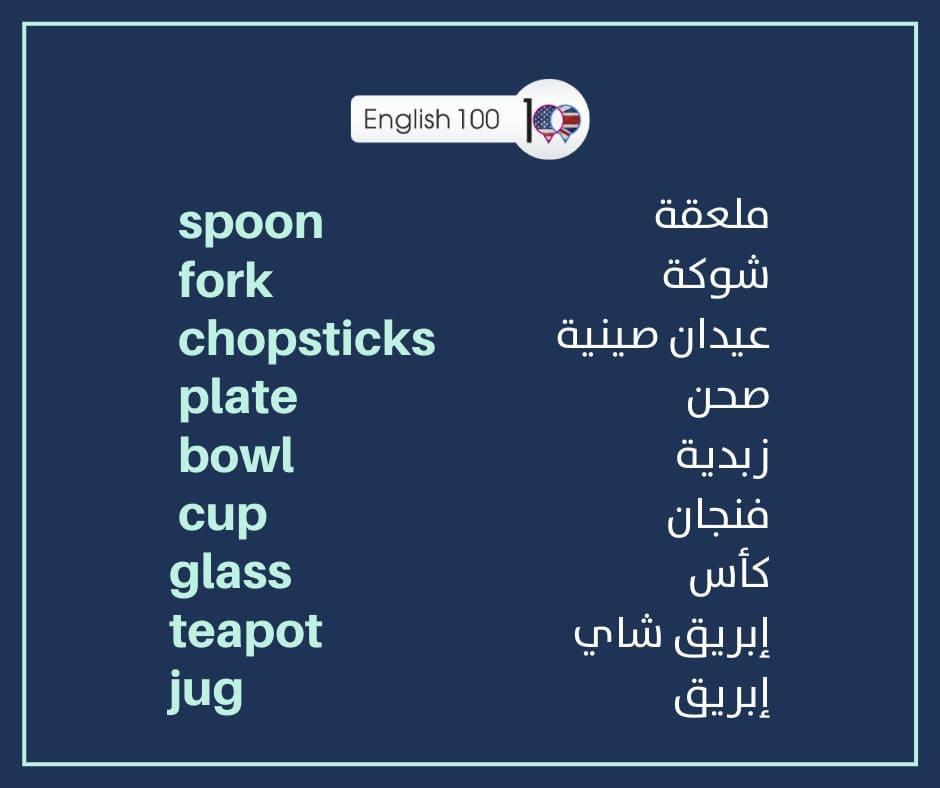 ادوات المطبخ بالانجليزي Kitchen tools in English