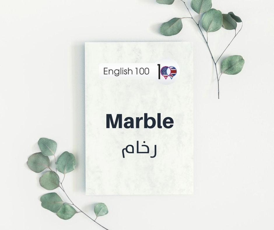 رخام بالانجليزي Marble in English