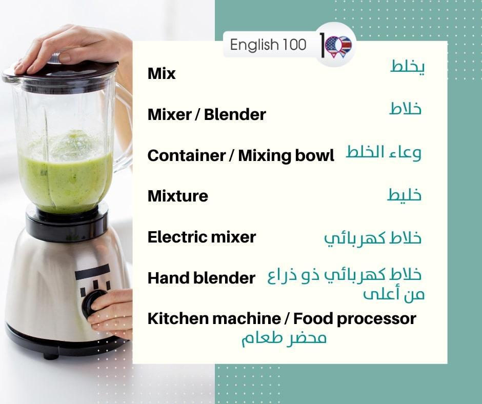 خلاط بالانجليزي Mixer in English
