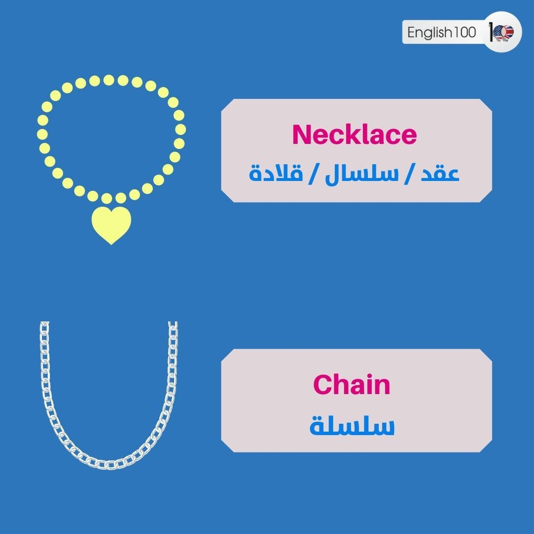 سلسلة بالانجليزي Necklace - Chain in English