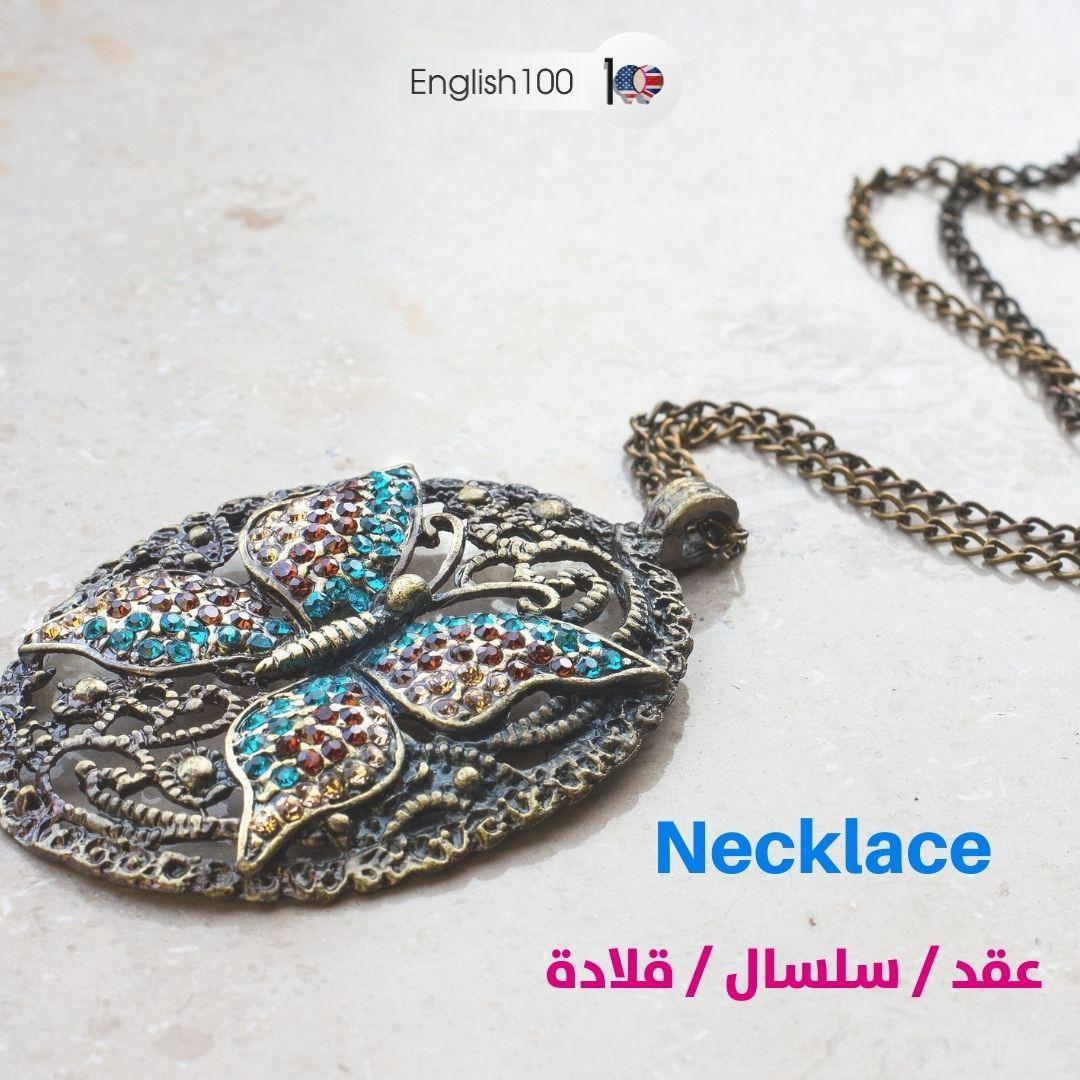 قلادة بالانجليزي Necklace in English
