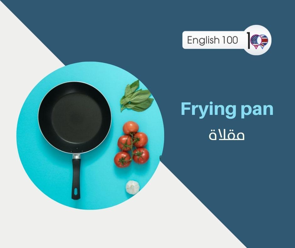 مقلاة بالانجليزي Pan in English