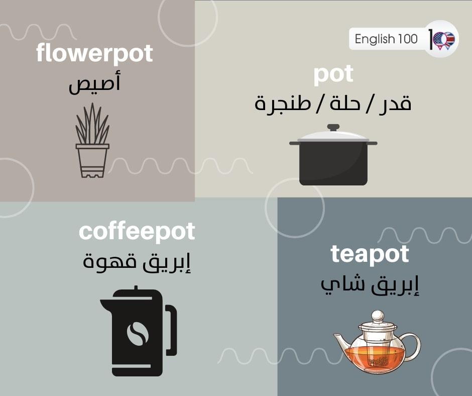 قدر بالانجليزي Pot in English