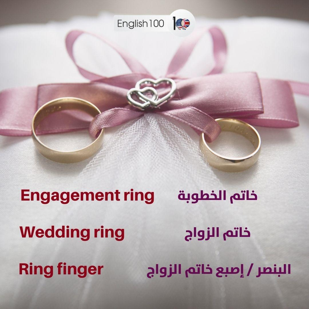 خاتم بالانجليزي Ring in English