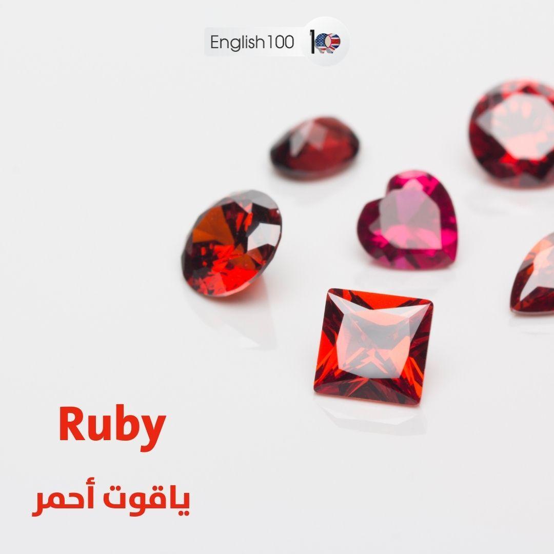 ياقوت بالانجليزي Ruby in English