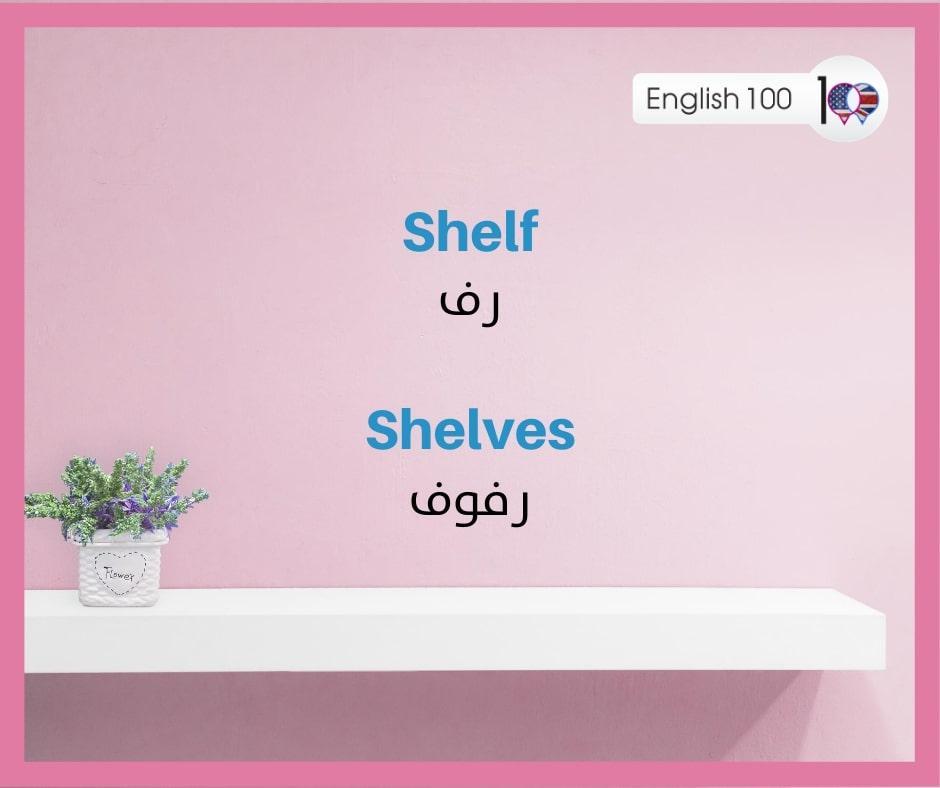رف بالانجليزي Shelf in English
