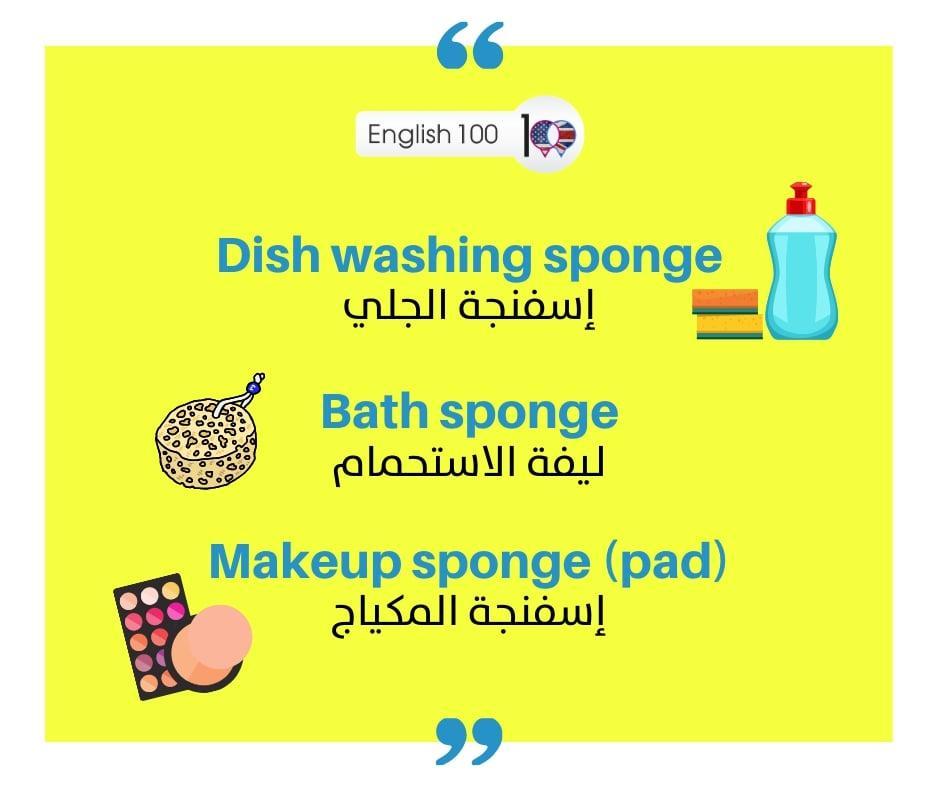 ليفة بالانجليزي Sponge in English