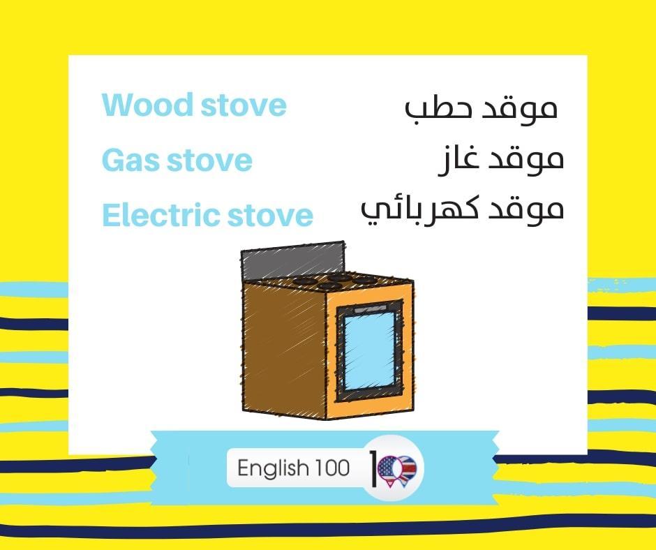 موقد بالانجليزي Stove in English