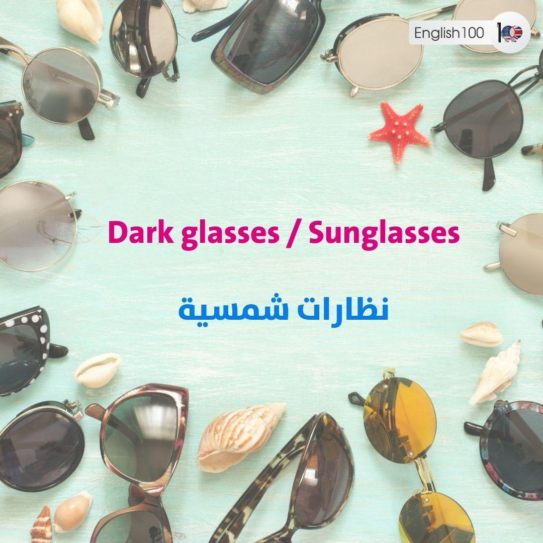 نظارة شمسية بالانجليزي Sunglasses in English