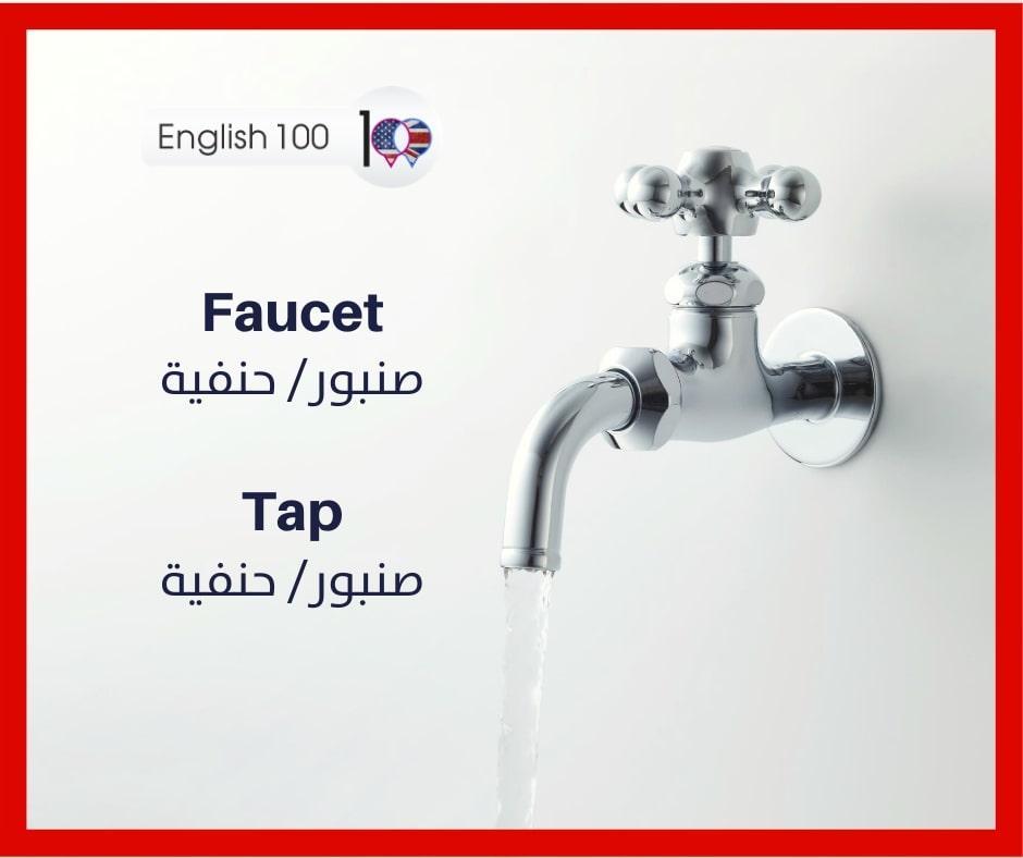 حنفية بالانجليزي Tap in English