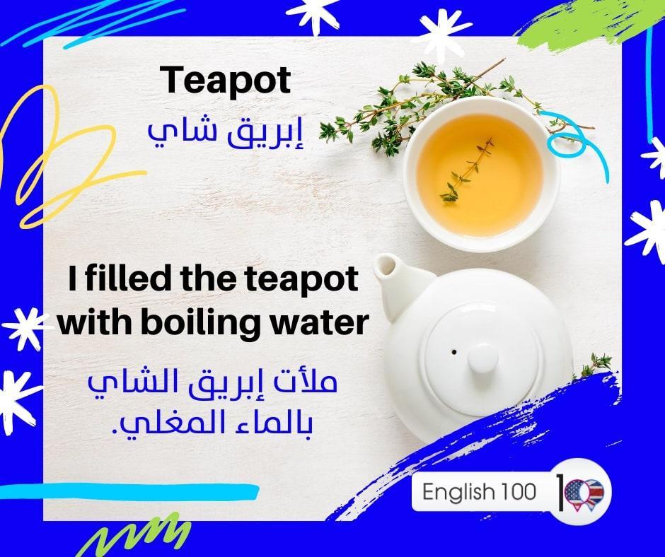 ابريق شاي بالانجليزي Teapot in English