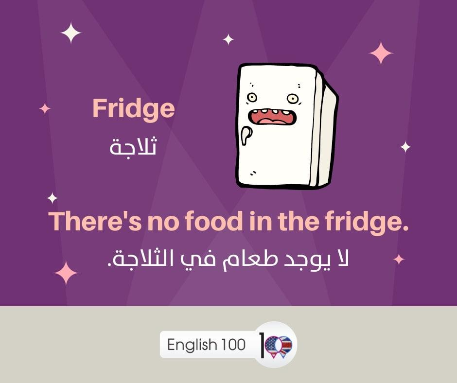 معنى ثلاجة بالانجليزي The Meaning of Fridge in English