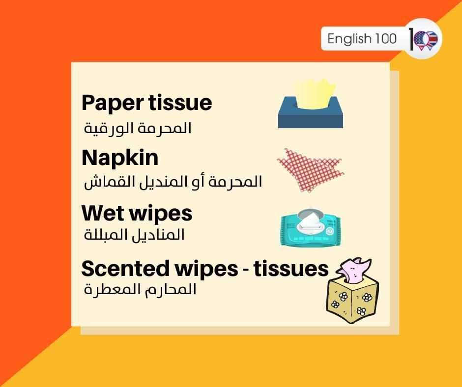 معنى منديل بالانجليزي The Meaning of Napkin in English