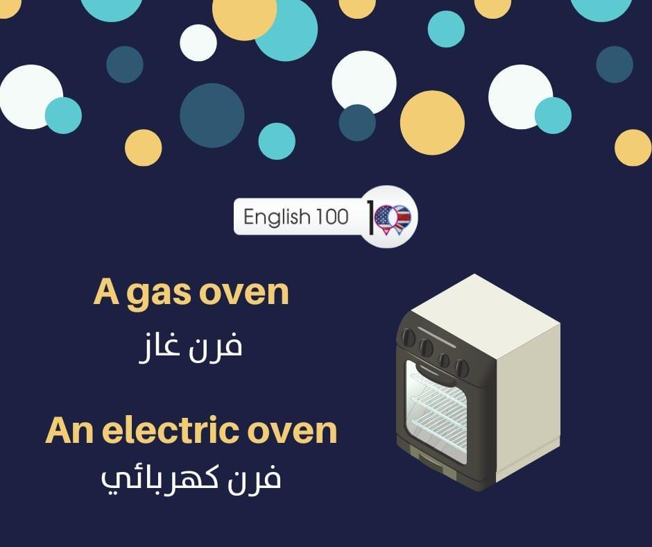 معنى فرن بالانجليزي The Meaning of Oven in English