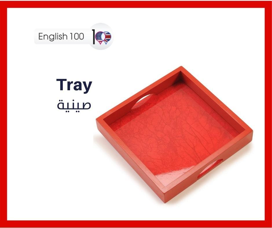 صينية بالانجليزي Tray in English