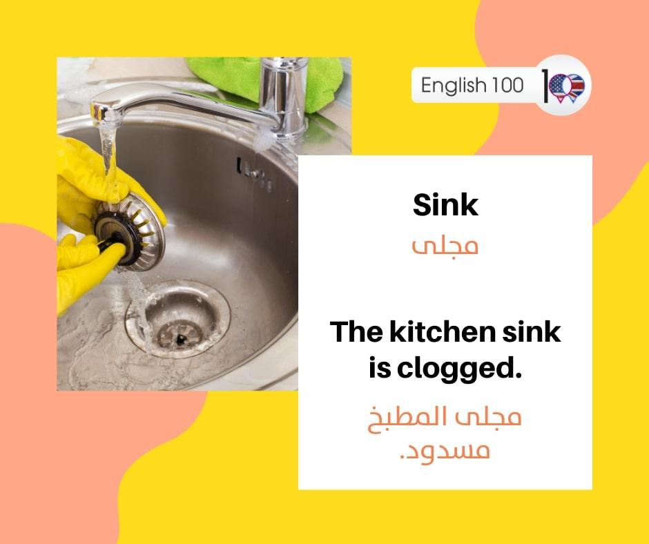 مجلى بالانجليزي kitchen sink in English