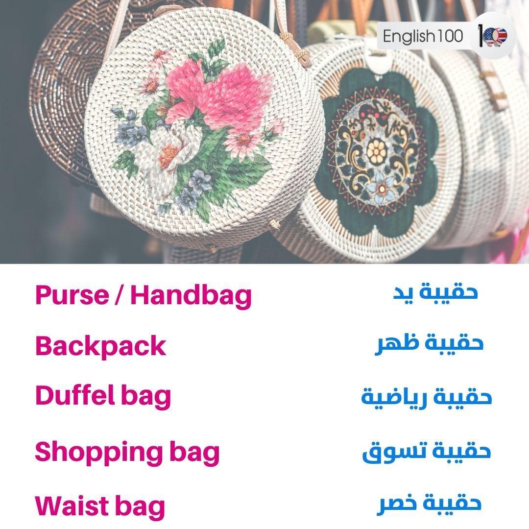 حقيبة بالانجليزي Bag in English