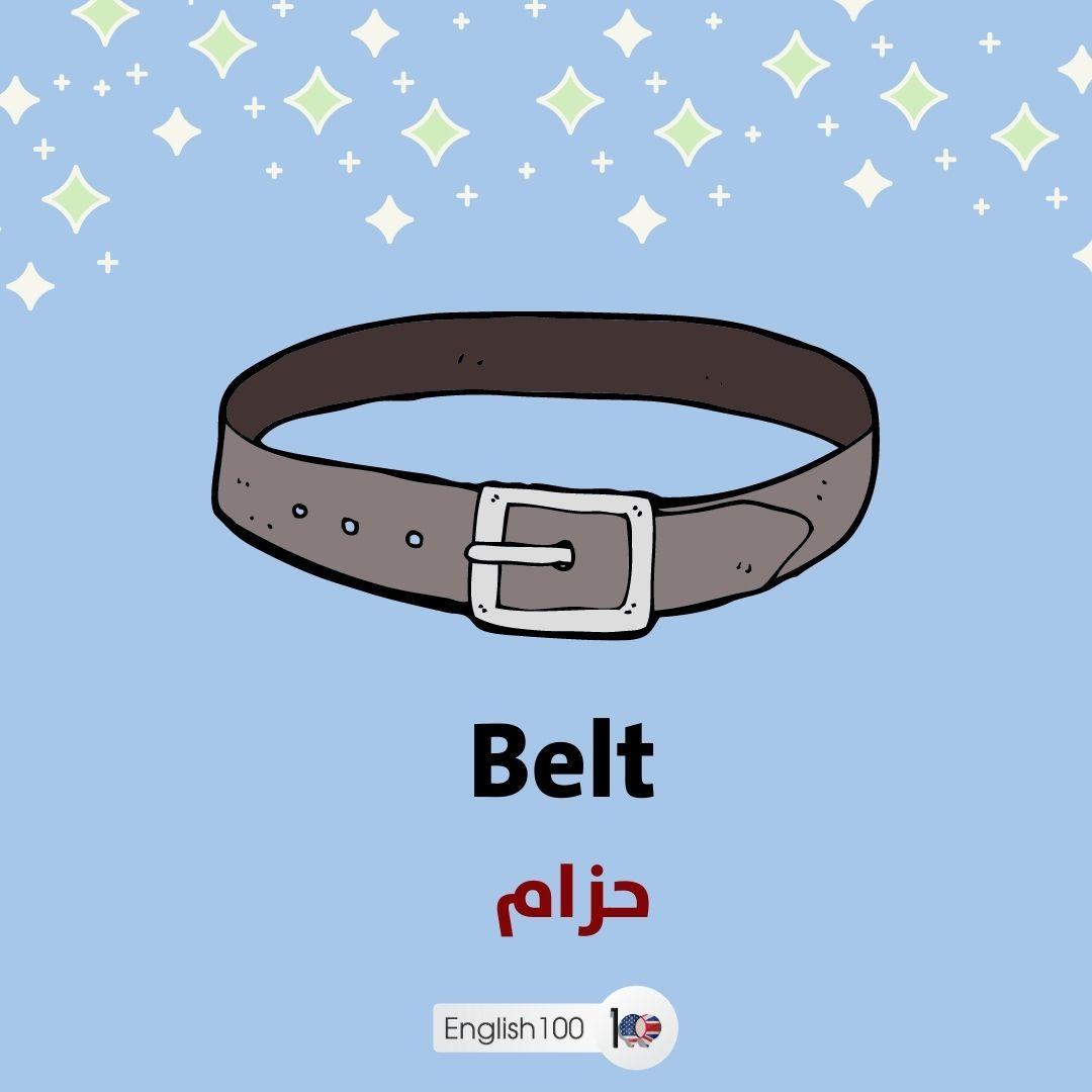 حزام بالانجليزي Belt in English